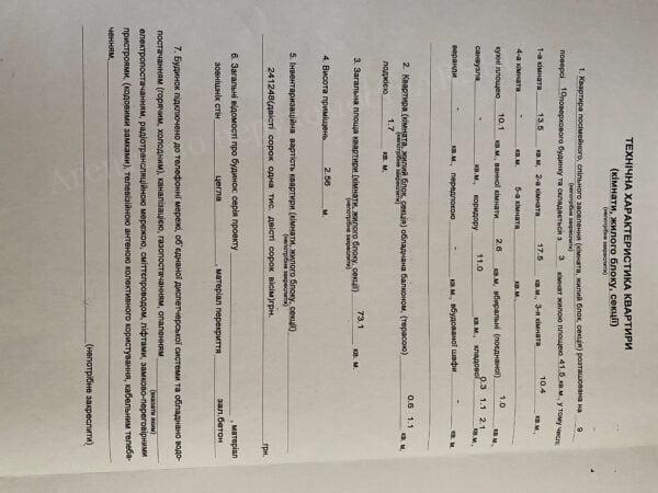 Продаж 3-кімнатна Квартира Київ Оболонський Тимошенка маршала вулиця 12 - Агентство нерухомості ARSEL