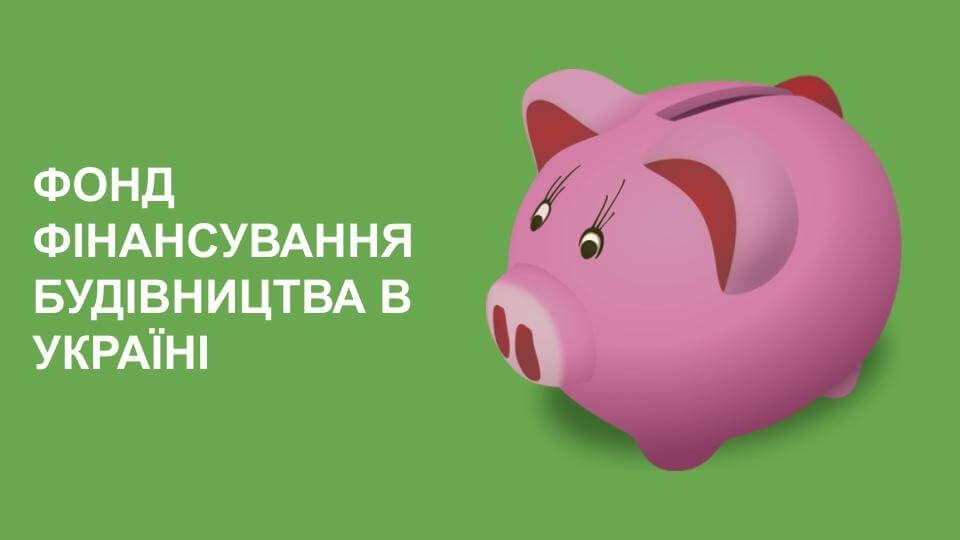 Фонд фінансування будівництва в Україні - агентство нерухомості ARSEL